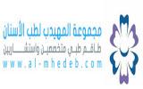 Muhaidib Dental Group