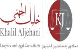 Khalil Aljehani Law Firm