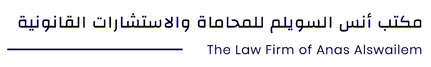 The Law Firm of Anas Alswailem