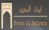 Ewan Al Bahrain for Construction and Renovation WLL